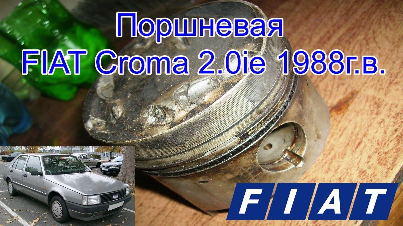 Брызговики (марка автомобиля: fiat). Доставим бесплатно. Лучшая цена. ☎ (044) 495-51-15.