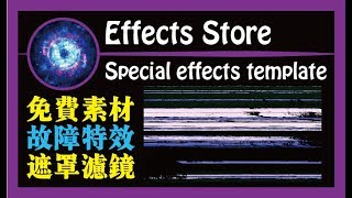 Glitch 故障01【Transitions Effects】轉場特效 / Mask template遮罩模板/filter effects濾鏡特效/effects store特效素材