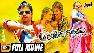 Anjadagandu – ಅಂಜದ ಗಂಡು | Kannada Full HD Movie | Ninasam Sathish, Subhiksha, Chikkanna
