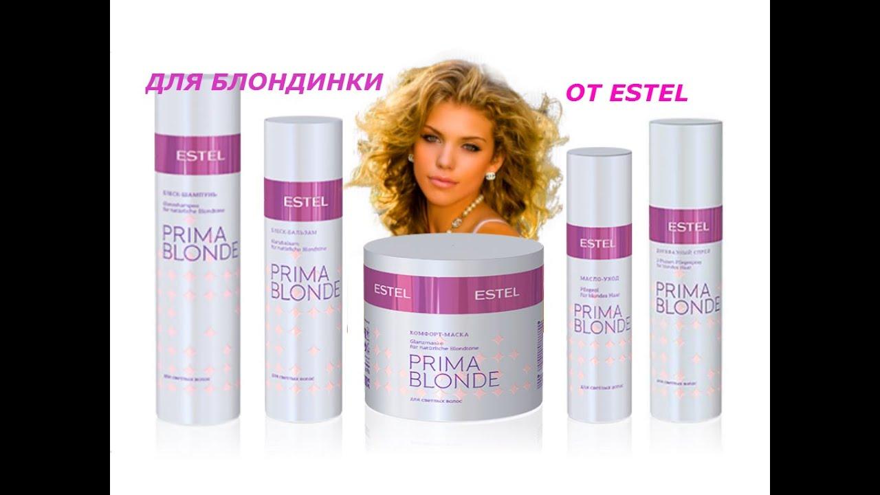 Эстель шампунь прима блонд для светлых волос отзывы