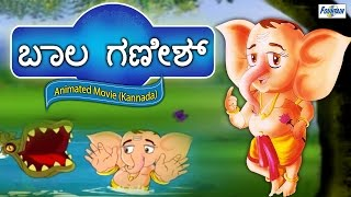 Bal Ganesh Full Movie in Kannada | Animated Kannada Stories For Kids | Kannada Cartoon Movies