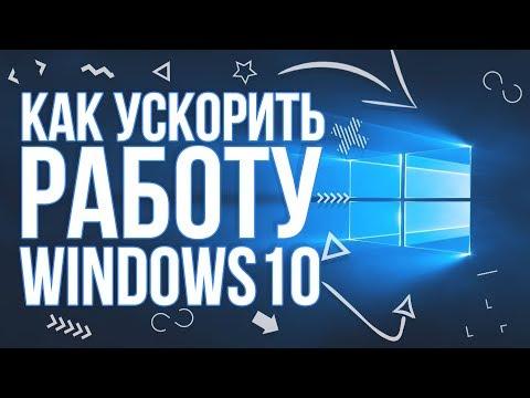 Как ускорить работу windows 10 ? Максимальная производительность !