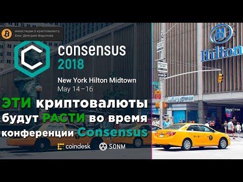 Эти криптовалюты будут РАСТИ во время конференции Consensus 2018