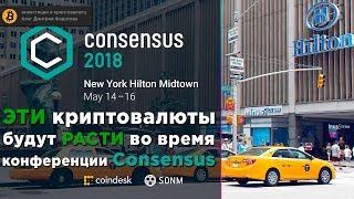 Эти криптовалюты будут РАСТИ во время конференции Consensus 2018 🚀Прогноз и анализ Bitcoin 📈