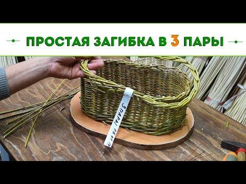Русская ива. Мастер-класс по плетению корзиночной загибки в 3 пары прутьев.