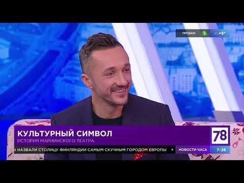 """История Мариинского театра в """"Полезном утре"""""""