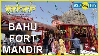 Bahu Fort Mandir | S...