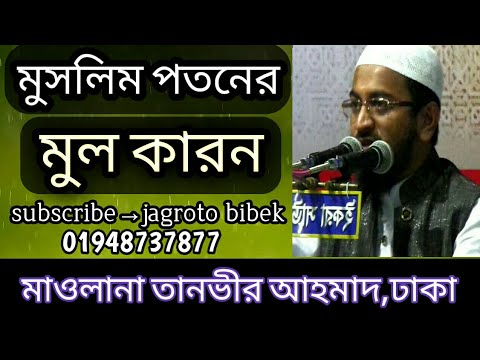 Mawlana Tanvir Ahmed Dhaka. New waj 2017 Upload/Robiul islam/Jagroto bibek.