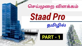 STAAD PRO TAMIL TUTORIAL VIDEO BEGINNERS [ Episode - 1 ] INTRODUCTION TAMIL