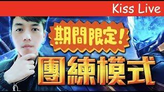初吻KissLive【傳說對決】中野輔合體!兄弟讓我們照亮冠軍的前路~skr   ft. YR 小倩 thumbnail