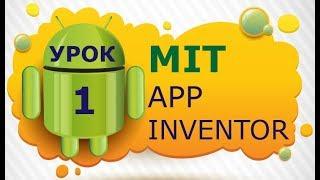 Программирование для Android в MIT App Inventor 2: Урок 1 - Интерфейс, запуск программ и эмулятор