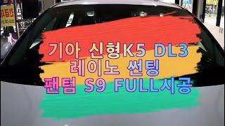 기아 K5 3세대신차썬팅신차검수전면 레이노 S9 15%…