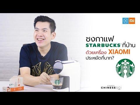 ชงกาแฟ Starbucks ที่บ้านด้วยเครื่อง Xiaomi ประหยัดกี่บาท?