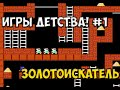 Игры Детства 1 Золотоискатель mp3