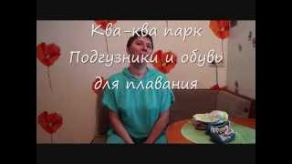Ква ква парк Подгузники и обувь для плавания(, 2014-06-04T17:00:06.000Z)