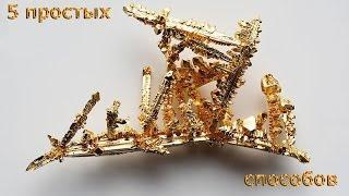 Топ   5 простых способов получения золота дома(, 2016-05-13T14:21:22.000Z)