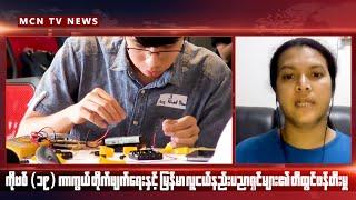 ကိုဗစ် (၁၉) တိုက်ဖျက်ရေးနှင့် မြန်မာ လူငယ် နည်းပညာရှင်များ၏ တီထွင်ဖန်တီးမှု