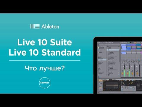 Ableton Live Standard Vs Suite - Что лучше? Стоит ли платить больше?