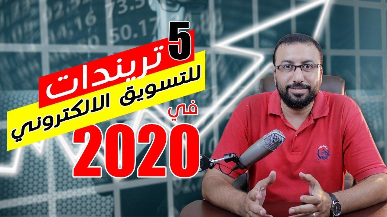 5 نصائح لمواجهة تريندات التسويق الالكتروني 2020 | احمد عبد الدايم