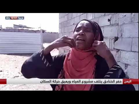 اليمن: الحديدة تتحول إلى مدينة خاوية بعد حفرالحوثيين خنادق في الشوارع  - نشر قبل 1 ساعة