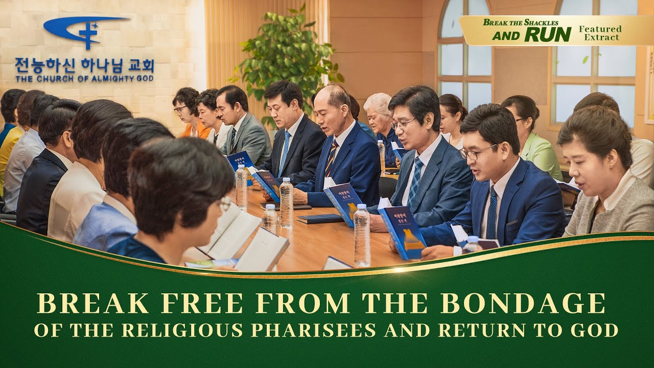 "Gospel Movie Extract 4 From ""Break the Shackles and Run"": Break Free From the Bondage of the Religious Pharisees and Return to God"