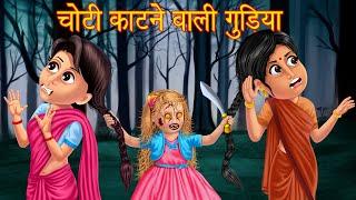 चोटी काटने वाली गुड़िया । खूनी गुड़िया । Horror Story | Stories in Hindi | Fairy Tales | Kahaniya |