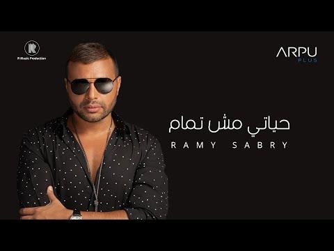 | Ramy Sabry - Hayati Mesh Tamam (Official Lyrics Video)