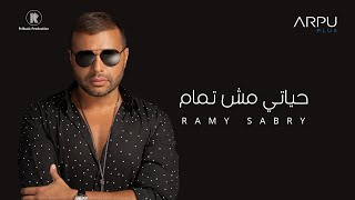 رامي صبري ـ حياتي مش تمام | Ramy Sabry - Hayati Mesh Tamam (Official Lyrics Video)