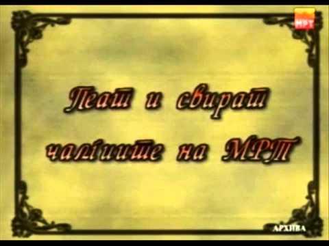 Makedonski calgii / Македонски чалгии