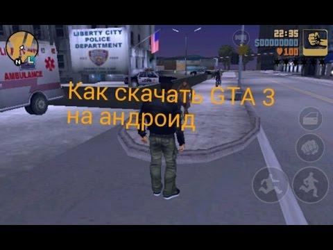 Как скачать GTA 3 на андроид