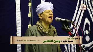 الشيخ ياسين التهامي - حفلة الإمام الحسين 2019 - الجزء الثاني