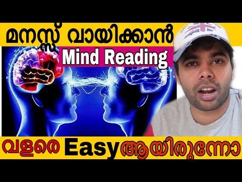 How to read body languages of others|Mind reading tips|മനസ്സ് വായിക്കാൻ സിമ്പിൾ ആയിരുന്നോ|Mentalism