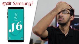 அய்யோ! 2018-ல ஏன் சாம்சங் இப்படி? Samsung Galaxy J6 | Tamil | Tech Satire