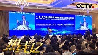 《热线12》 20191025| CCTV社会与法
