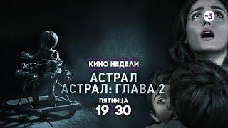 Кино недели | Астрал, Астрал: Глава 2 | 18 октября в 19:30 на ТВ-3