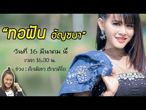 Hug Radio Thailand Live ดีเจมิเชว ศิลปินรับเชิญ ทอฝัน อัญชนา