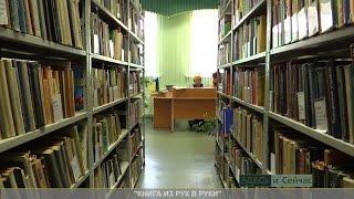 Библиотека им. Чехова организует акцию ''Книга из рук в руки''