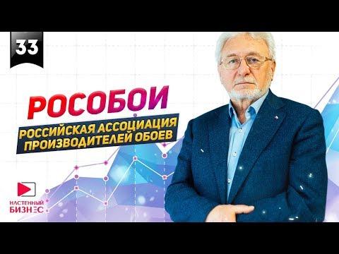 РОСОБОИ. Российская Ассоциация Производителей Обоев. Разговор про рынок обоев