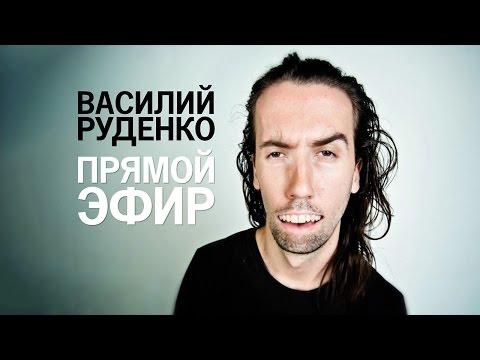 Стрим эфир с Василием...