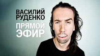 Стрим эфир с Василием Руденко