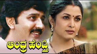 Andhra Hendthi  ಆಂಧ್ರ ಹೆಂಡ್ತಿ  Kannada Film | Ramya Krishnan, Madan Mallu, Anant Nag, Thriller Manju