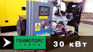 Дизель-генератор 30 кВт. Модель AKSA APD40A. Обзор открытого исполнения.