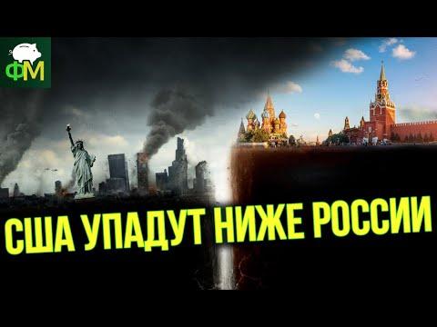 США упадут ниже России, отмена карантина в Москве, новости туризма // Фанимани