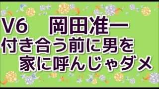 V6 岡田准一 付き合う前に男を家に呼んじゃダメ 漫画家桜沢エリカとの対談.