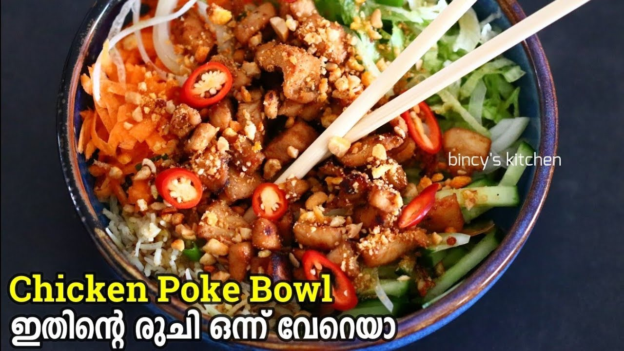 Download ഇങ്ങനെ ഉണ്ടാക്കിയാൽ നിങ്ങൾ സാലഡ് ഫാൻ ആകും തീർച്ച  Chicken Poke Bowl | Chicken Salad Recipe Malayalam