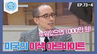 [비정상회담][73-4] 각 나라 이색 아르바이트? 미…