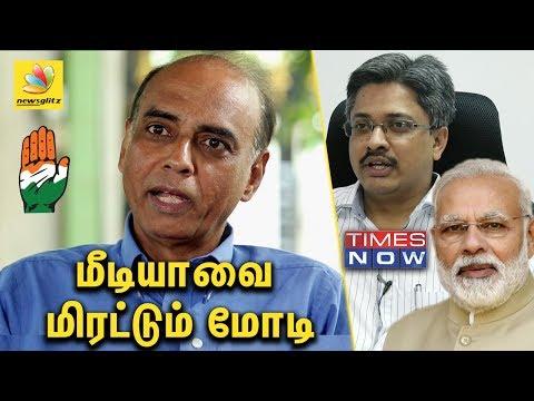 மீடியாக்களை மிரட்டும் மோடி   Americai Narayanan against BJP and Modi : Interview   Congress Vs BJP