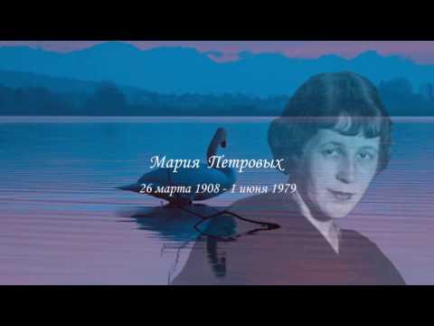 Мария Петровых.  К дню рождения поэтессы. Читает Светлана Крючкова