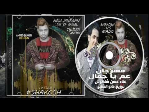 Hassan #Shakosh - Mahragan #Ya 3m Ya Gamal ( Kalemat ) 2016