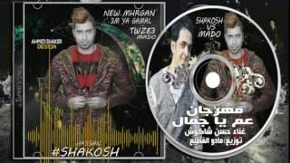 حسن شاكوش - مهرجان ياعم ياجمال | توزيع مادو الفظيع2016|(كلمات)|#Shakosh Ya 3m Ya Gamaal